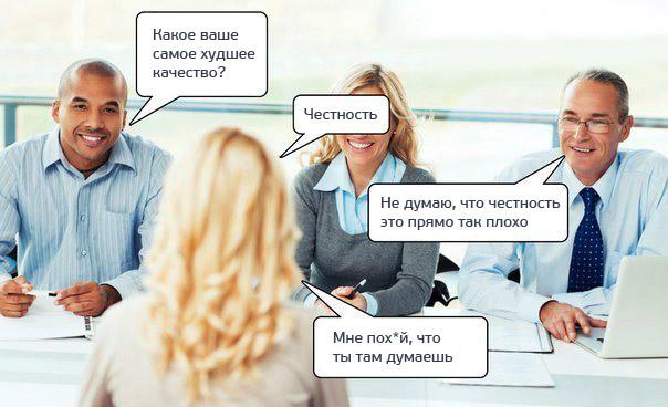 Честность на собеседовании