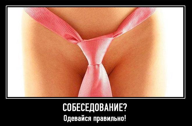 Как одеться на собеседование девушке?