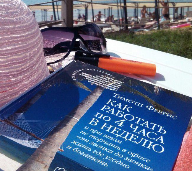 Книга Как работать по 4 часа в неделю