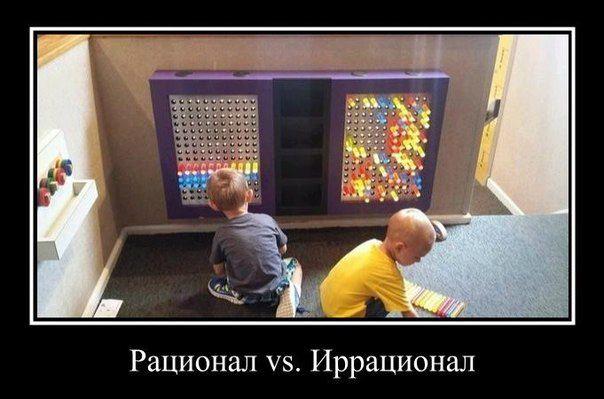 Рационал VS иррационал