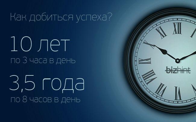 10 тыс часов - это 10 лет по 3 часа в день или 3 года по 8 часов в день