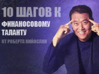 10shagof-k-fin-talantu-preview