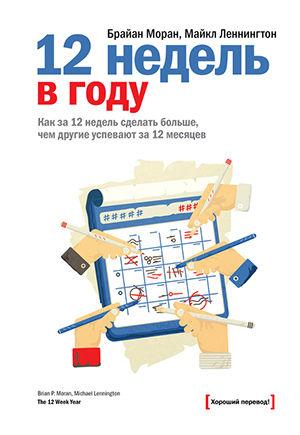 Книга 12 недель в году