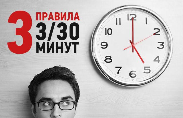 Правило 3 и 30 минут в тайм-менеджменте