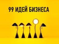 99 идей бизнеса