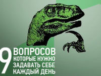 9voprosov-na-kazhduy-den-preview