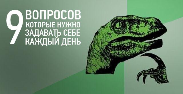 9voprosov-na-kazhduy-den