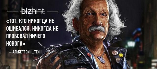 Цитата Альберта Эйнштейна про ошибки