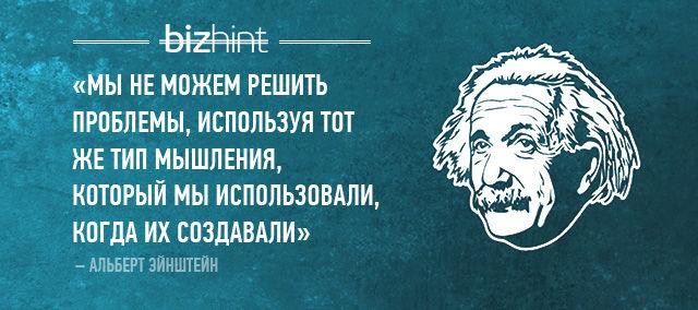 Альберт Эйнштейн про решение проблем
