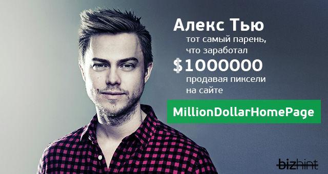 Алекс Тью, создатель Milliondollarhomepage