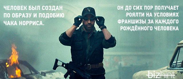 Чак Норрис в фильме Неудержимые