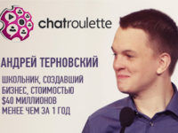 chatroulet-ternovsky-preview