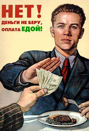 Деньги не беру - оплата едой