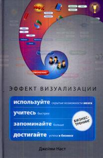 Книга эффект визуализации