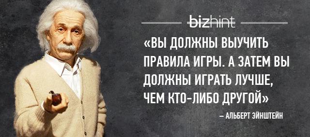 Высказывание Альберта Эйнштейна