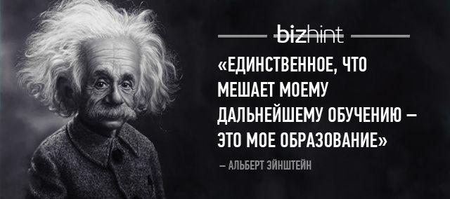 Альберт Эйнштейн об обучении и образовании