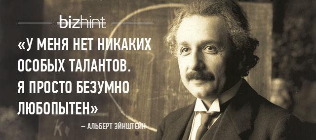 Альберт Эйнштейн про свои таланты