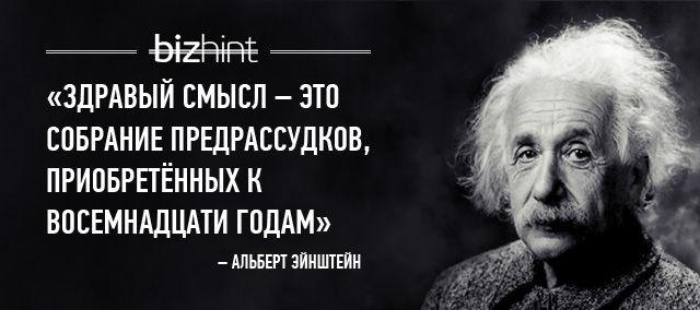 Цитата Альберта Эйнштейна