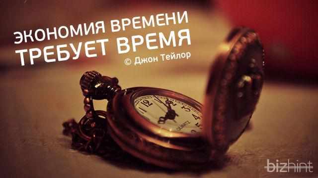 Экономия времени требует время