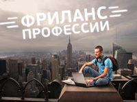 freelance-professii-preview