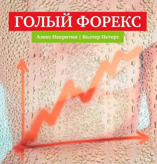Книга Голый форекс