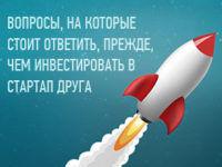 investicii-v-startap-druga-preview