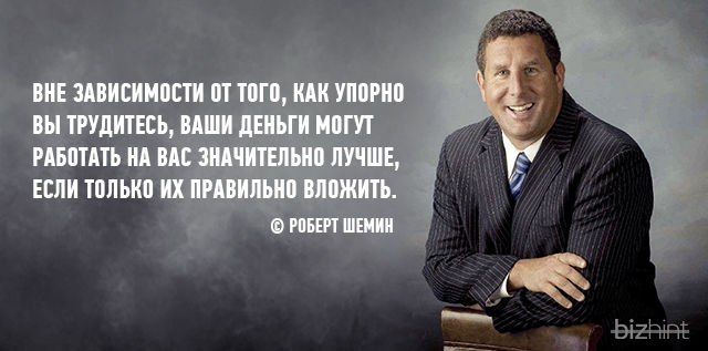 Роберт Шемин цитата