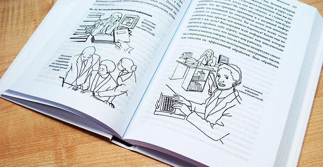 Иллюстрация книги Работай меньше - успевай больше