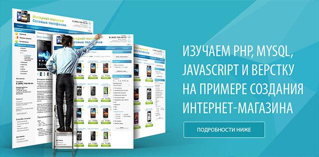 Изучение PHP, MyQql, JavaScript и верстки на примере создания интернет магазина