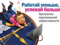 rabotay-menshe-uspevay-bolshe-preview