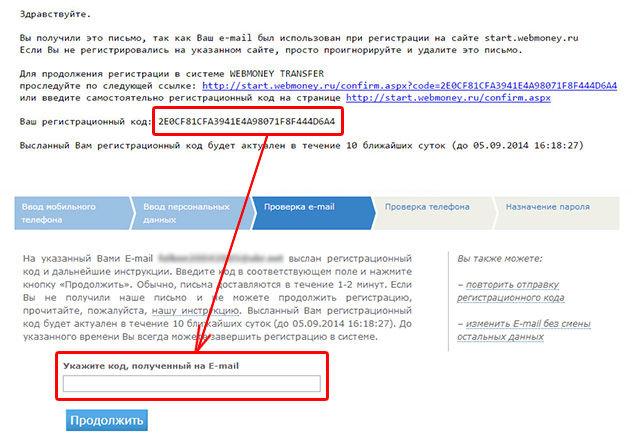 Шаг 3 - подтверждение по email