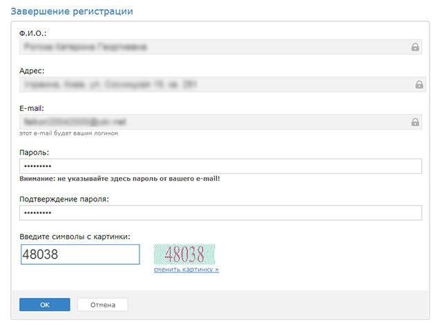 Завершение регистрации в WebMoney