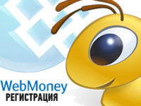registraciya-webmoney-preview