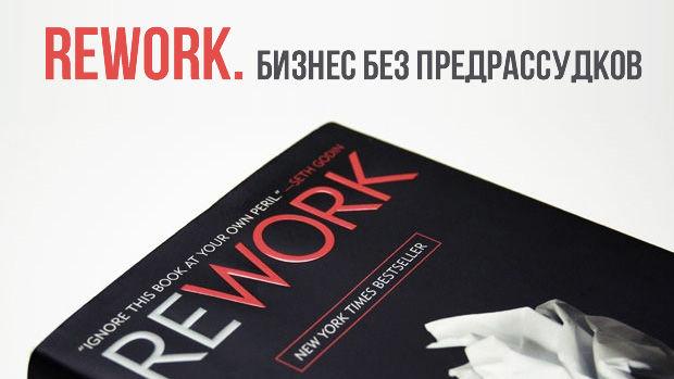 Rework или бизнес без предрассудков