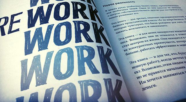 Иллюстрация из книги Rework