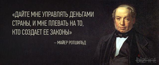 Цитата Майера Ротшильда про деньги и законы