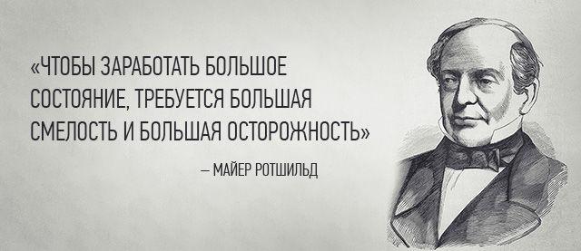 Майер Ротшильд - цитата про большое состояние
