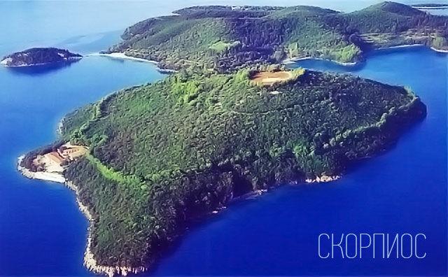 Остров Скорпиос, Греция