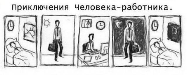 Приключения человека-работника