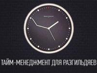 time-management-dlya-razgildyaev-preview