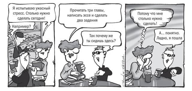 Комикс про прокрастинацию