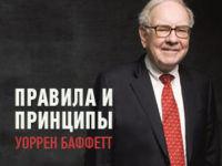 uorren-baffett-pravila-i-principi-preview