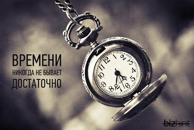 Времени никогда не бывает достаточно