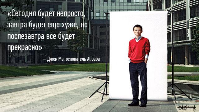 Высказывание Джека Ма