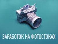 zarabotok-na-fotostokah-preview