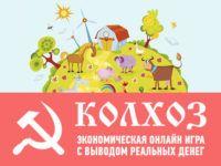 kolhoz-net-preview