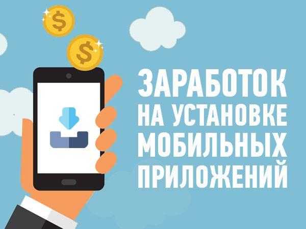 приложения для заработка в интернете скачать бесплатно