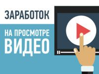 zarabotok-na-prosmotre-video-preview