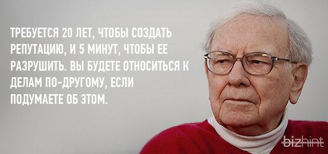 Цитата Уоррена Баффетта про репутацию