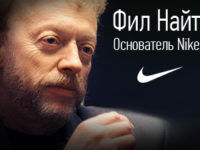 phil-knight-preview
